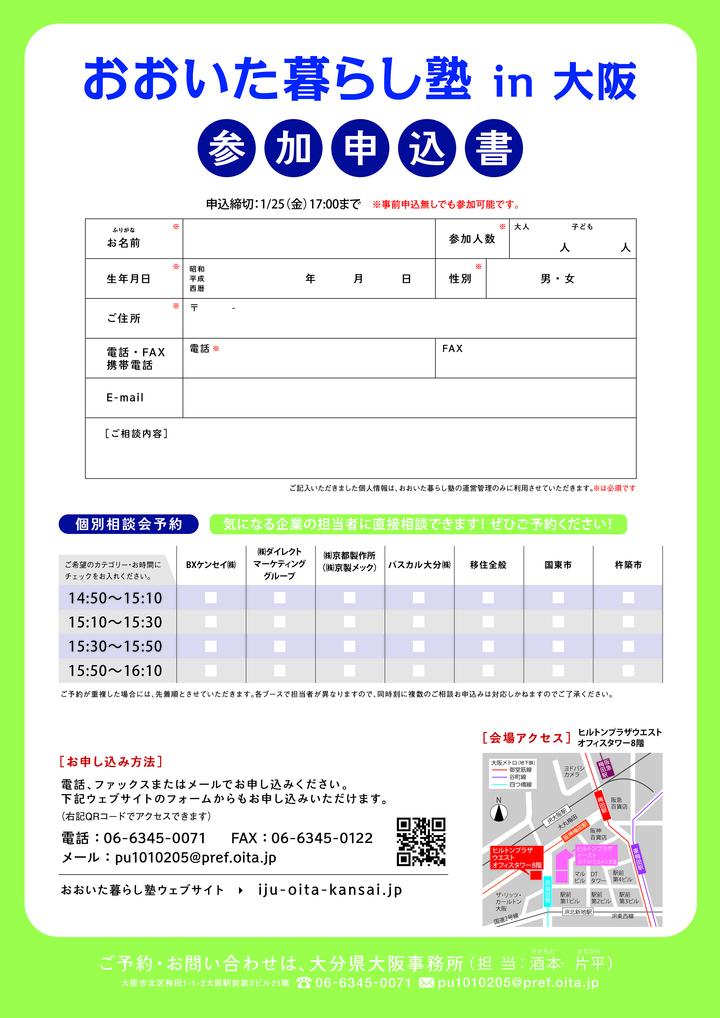 大分県大阪事務所のプレスリリース画像3