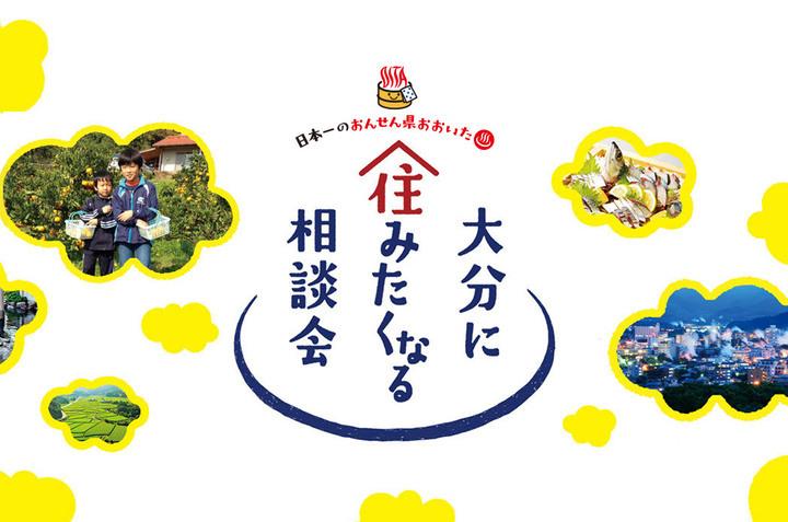 大分県大阪事務所のプレスリリース画像1