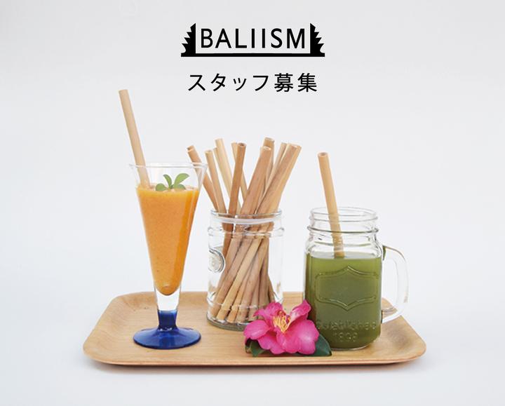 BALIISM Japanのプレスリリース画像1