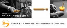 BALIISM Japanのプレスリリース