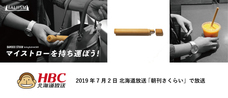 BALIISM Japanのプレスリリース11