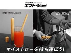 BALIISM Japanのプレスリリース1