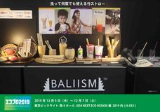 BALIISM Japanのプレスリリース6