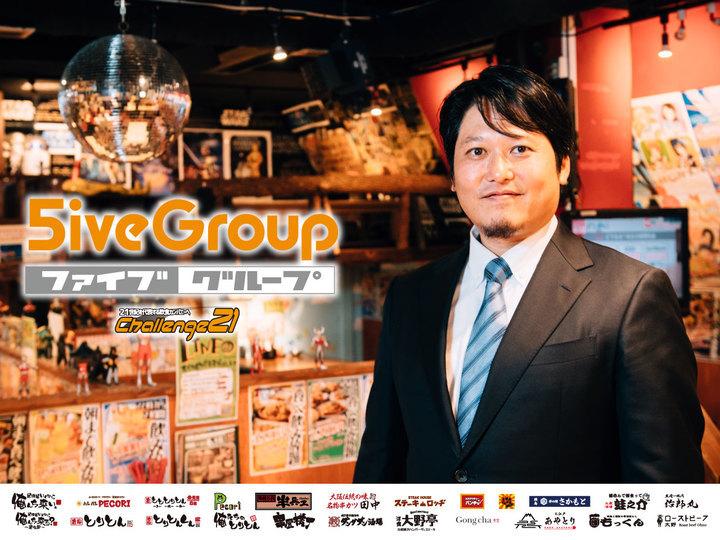 株式会社ファイブグループのプレスリリース画像6