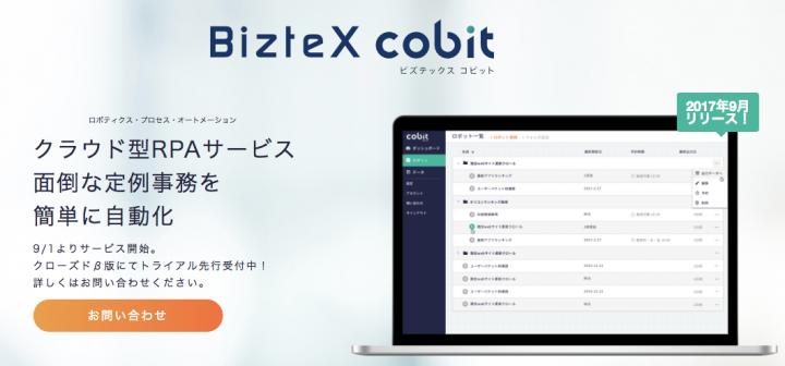 BizteX株式会社のプレスリリース画像5