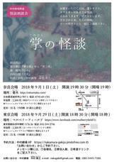 中村劇場のプレスリリース1