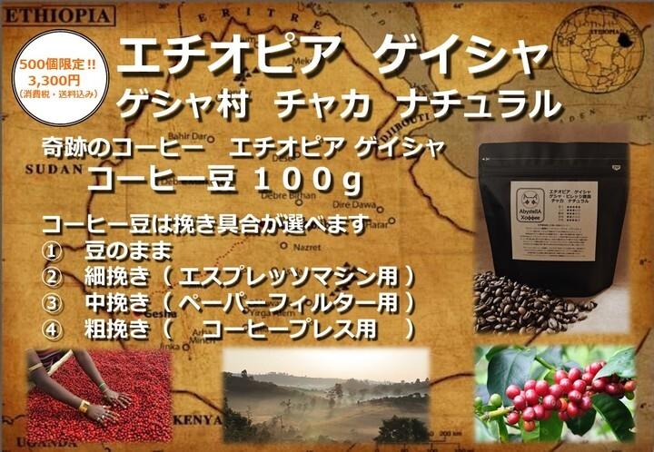 アビステラコーヒーのプレスリリース画像2