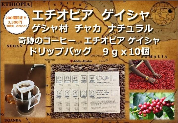 アビステラコーヒーのプレスリリース画像3