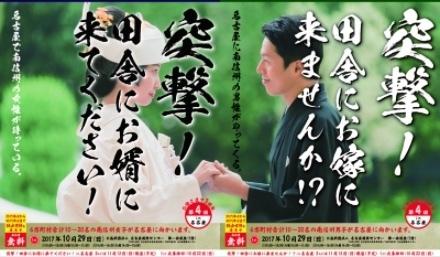 社会福祉法人泰阜村社会福祉協議会のプレスリリース画像8