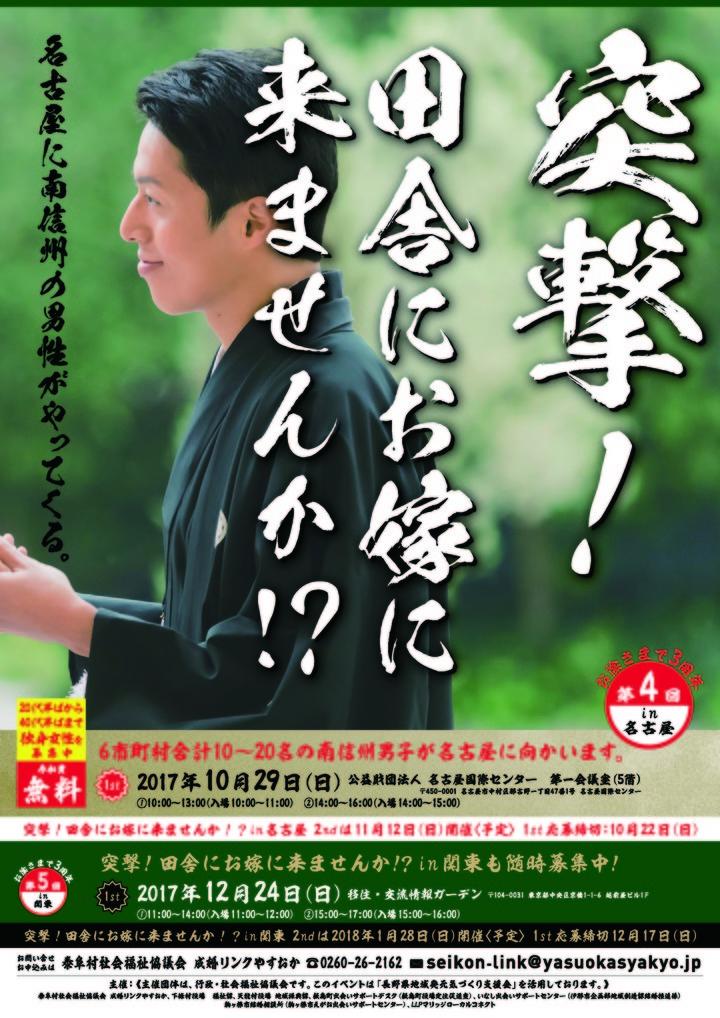 社会福祉法人泰阜村社会福祉協議会のプレスリリース画像6
