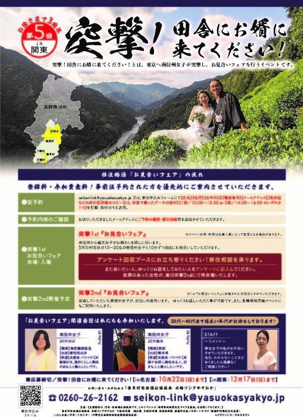 社会福祉法人泰阜村社会福祉協議会のプレスリリース画像7