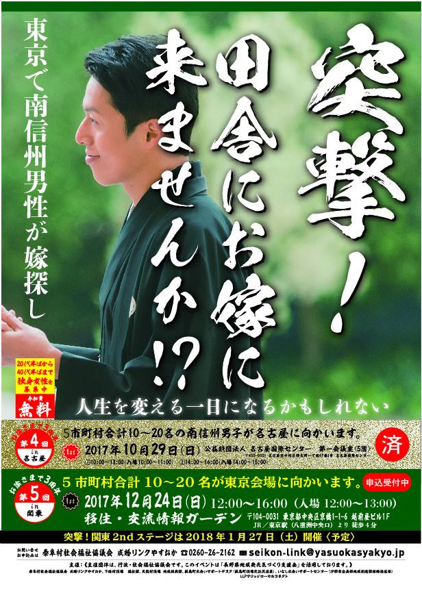 社会福祉法人泰阜村社会福祉協議会のプレスリリース画像4