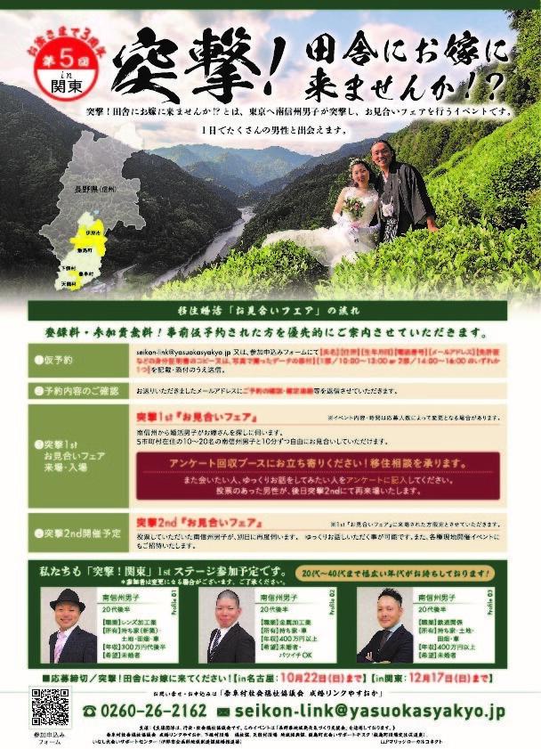 社会福祉法人泰阜村社会福祉協議会のプレスリリース画像5