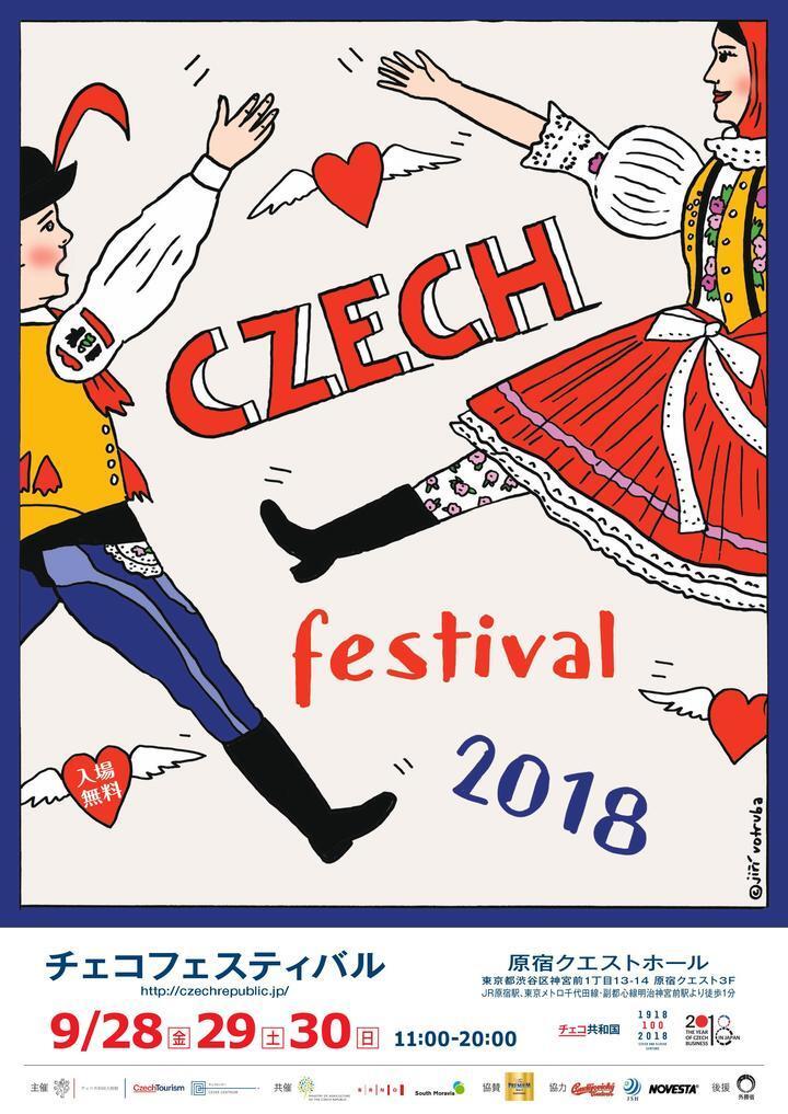 チェコ政府観光局 - チェコツーリズムのプレスリリース画像8