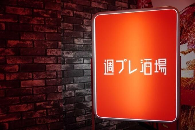 集英社/週プレ酒場のプレスリリース画像4