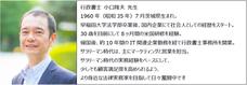 株式会社RDサポートのプレスリリース7