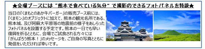 九州産交リテール株式会社のプレスリリース画像2
