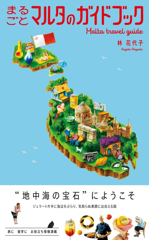 株式会社亜紀書房のプレスリリース画像1