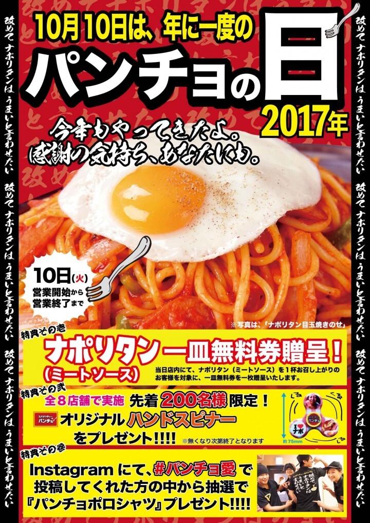 スパゲッティーのパンチョ/株式会社B級グルメ研究所のプレスリリース画像1