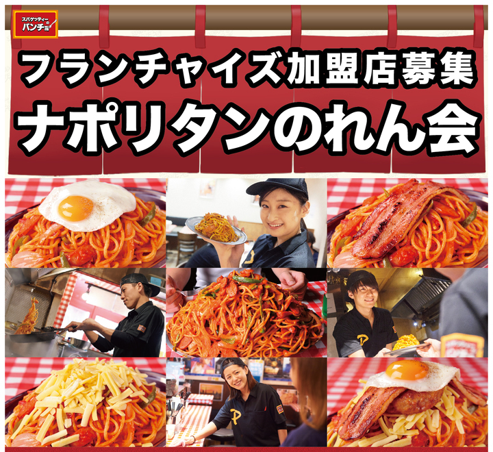 スパゲッティーのパンチョ/株式会社B級グルメ研究所のプレスリリース画像7