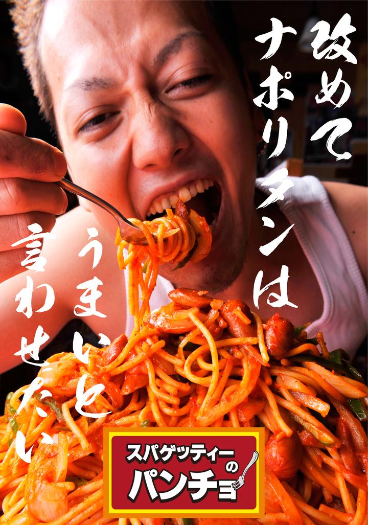 スパゲッティーのパンチョ/株式会社B級グルメ研究所のプレスリリース画像2