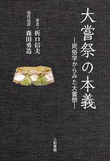 三和書籍有限会社のプレスリリース15