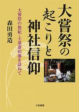 三和書籍有限会社のプレスリリース14