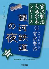 三和書籍有限会社のプレスリリース8
