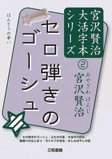 三和書籍有限会社のプレスリリース6