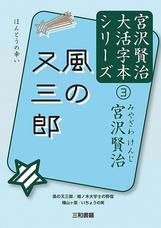 三和書籍有限会社のプレスリリース4