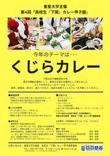 東亜大学のプレスリリース