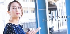 東亜大学のプレスリリース5