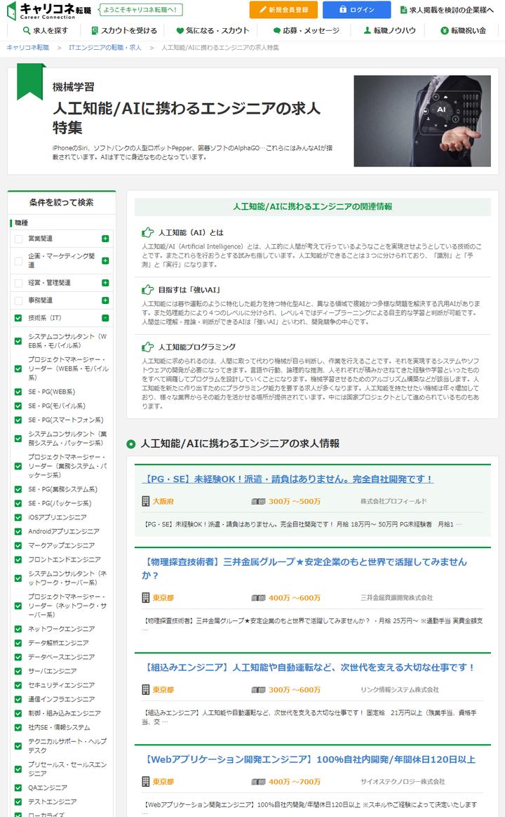 株式会社グローバルウェイのプレスリリース画像3
