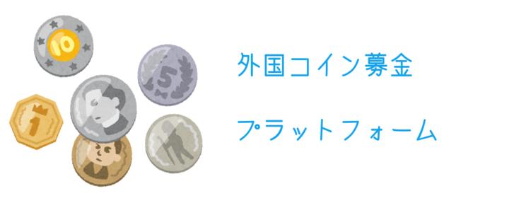 外国コイン募金プラットフォームのプレスリリース画像1