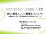 株式会社キズナのプレスリリース14