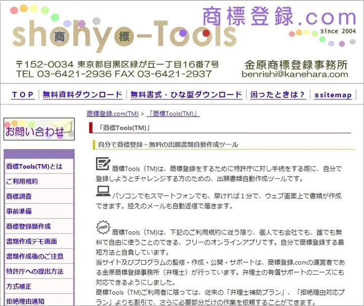 金原商標登録事務所のプレスリリース画像1