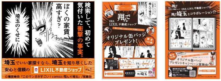 ERA埼玉地区運営委員会のプレスリリース画像4