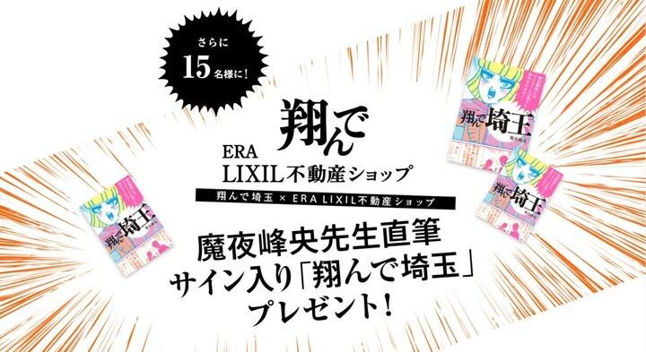 ERA埼玉地区運営委員会のプレスリリース画像6