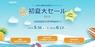Leawo Software Co., Ltd.のプレスリリース2