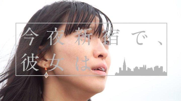 映画「今夜新宿で、彼女は、」制作のプレスリリース画像1