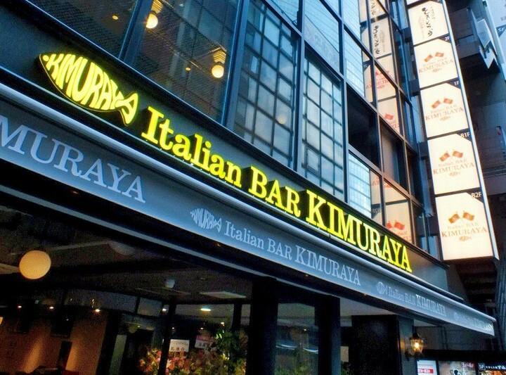 株式会社KIDS/品川ItalianBar KIMURAYAのプレスリリース画像5