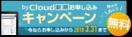 日本トータルシステム株式会社のプレスリリース