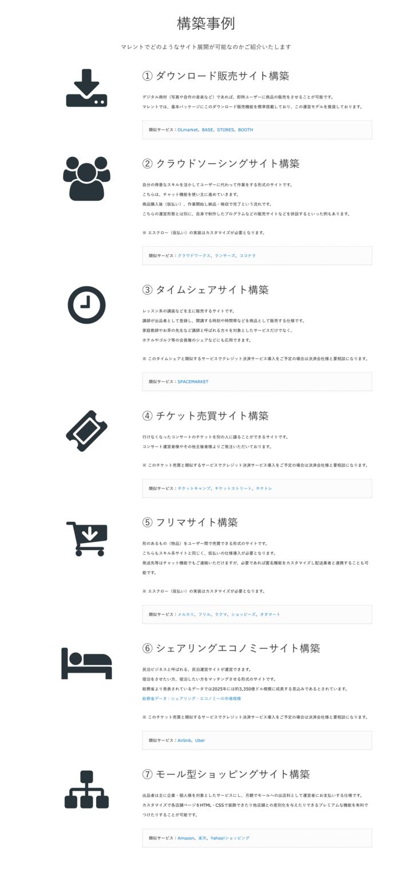 マレントジャパンのプレスリリース画像4