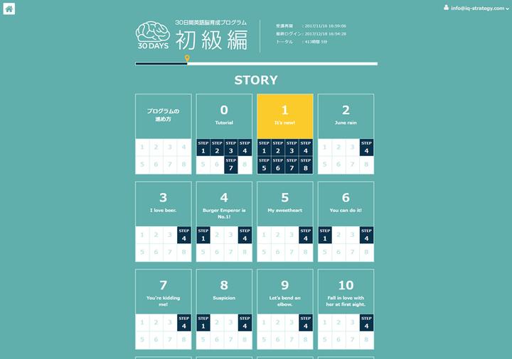 株式会社IQ-Strategyのプレスリリース画像1