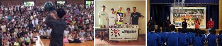大阪籠球会のプレスリリース画像3