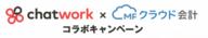 ChatWork株式会社のプレスリリース