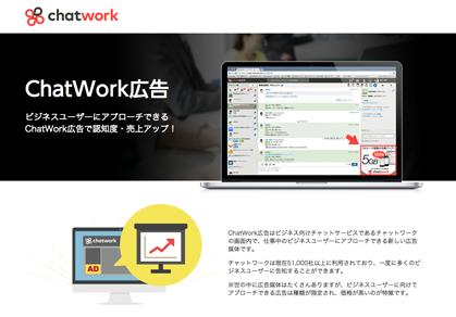 ChatWork株式会社のプレスリリース13