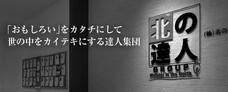 株式会社北の達人コーポレーションのプレスリリース14