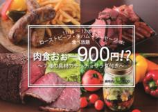 株式会社AY/麻布肉バルCiccioのプレスリリース6