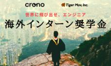 タイガーモブ株式会社のプレスリリース